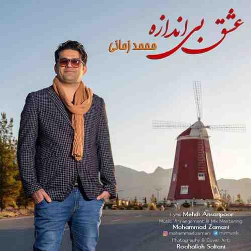 دانلود آهنگ جدید محمد زمانی به نام عشق بی اندازه عکس جدید محمد زمانی عکس ها و موزیک های جدید محمد زمانی