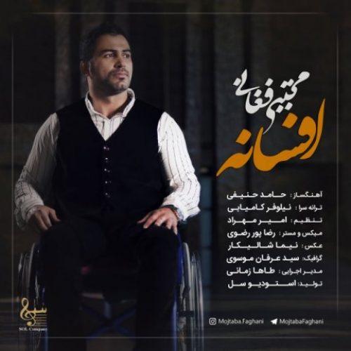 دانلود آهنگ جدید مجتبی فغانی به نام افسانه عکس جدید مجتبی فغانی عکس ها و موزیک های جدید مجتبی فغانی