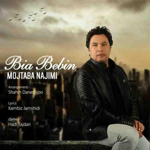 دانلود آهنگ جدید مجتبی نجیمی به نام بیا ببین عکس جدید مجتبی نجیمی عکس ها و موزیک های جدید مجتبی نجیمی