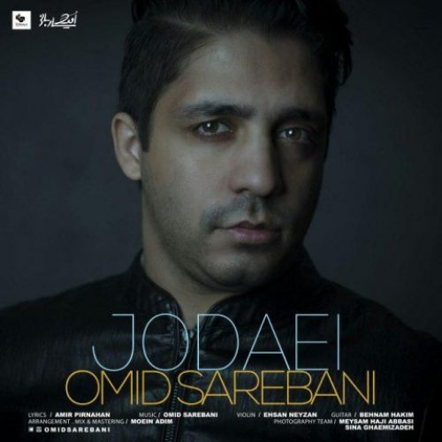دانلود آهنگ جدید امید ساربانی به نام جدایی عکس جدید امید ساربانی عکس ها و موزیک های جدید امید ساربانی