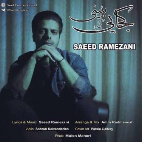 دانلود آهنگ جدید سعید رمضانی به نام کجایی که ببینی عکس جدید سعید رمضانی عکس ها و موزیک های جدید سعید رمضانی