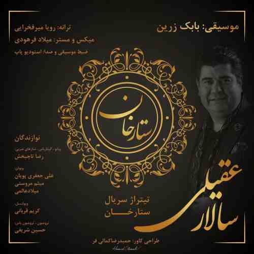 دانلود آهنگ جدید سالار عقیلی به نام ستار خان عکس جدید سالار عقیلی عکس ها و موزیک های جدید سالار عقیلی