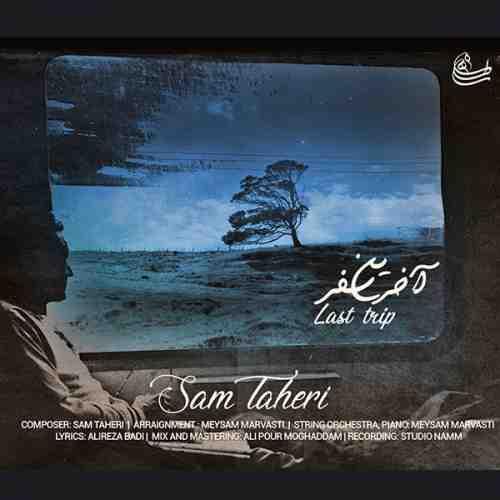 دانلود آهنگ جدید سام طاهری به نام آخرین سفر عکس جدید سام طاهری عکس ها و موزیک های جدید سام طاهری