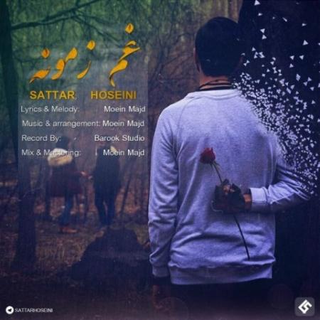 دانلود آهنگ جدید ستار حسینی به نام غم زمونه عکس جدید ستار حسینی عکس ها و موزیک های جدید ستار حسینی