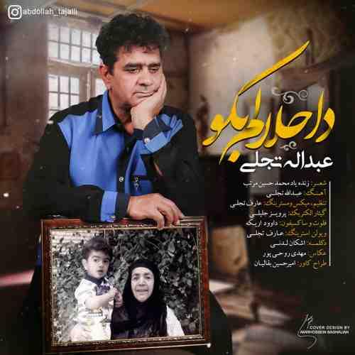 دانلود آهنگ جدید عبداله تجلی به نام دا حلالم بکو عکس جدید عبداله تجلی عکس ها و موزیک های جدید عبداله تجلی
