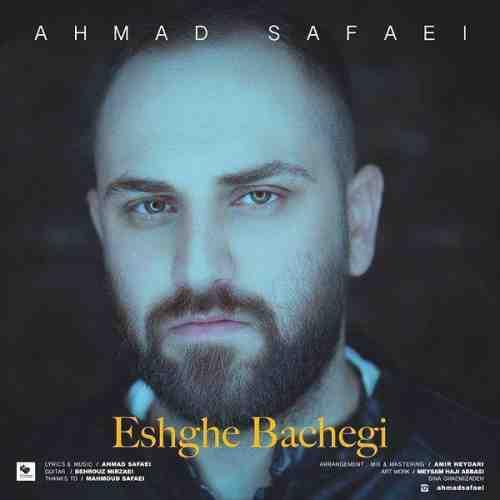 دانلود آهنگ جدید احمد صفایی به نام عشق بچگی عکس جدید احمد صفایی عکس ها و موزیک های جدید احمد صفایی