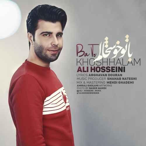 دانلود آهنگ جدید علی حسینی به نام با تو خوشحالم عکس جدید علی حسینی عکس ها و موزیک های جدید علی حسینی