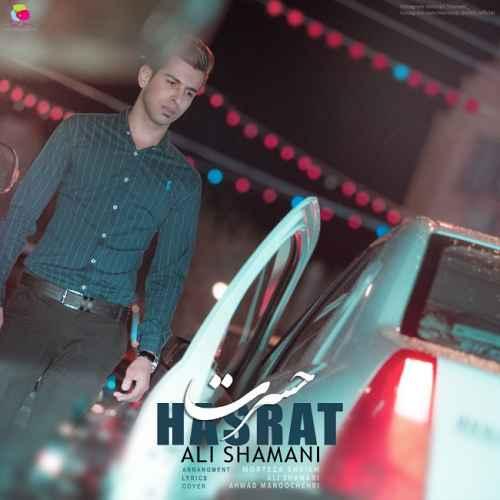 دانلود آهنگ جدید علی شامانی به نام حسرت عکس جدید علی شامانی عکس ها و موزیک های جدید علی شامانی