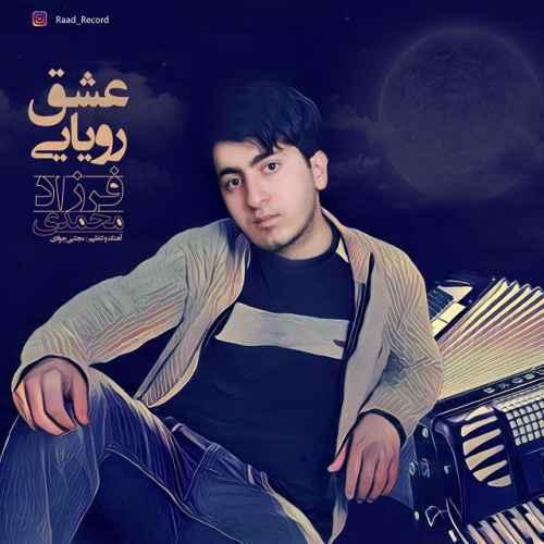 دانلود آهنگ جدید فرزاد محمدی به نام عشق رویایی عکس جدید فرزاد محمدی عکس ها و موزیک های جدید فرزاد محمدی