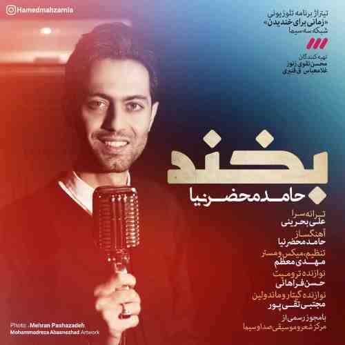دانلود آهنگ جدید حامد محضر نیا به نام بخند عکس جدید حامد محضر نیا عکس ها و موزیک های جدید حامد محضر نیا