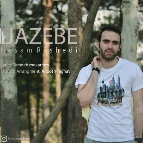 دانلود آهنگ جدید حسام راشدی به نام جاذبه عکس جدید حسام راشدی عکس ها و موزیک های جدید حسام راشدی