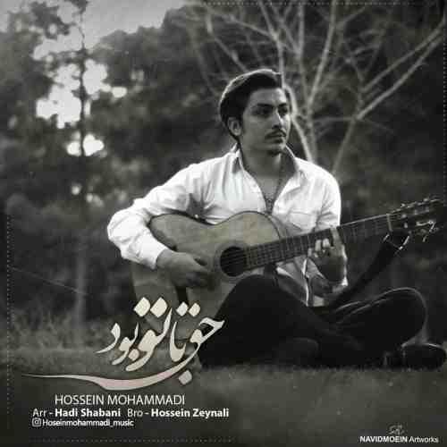دانلود آهنگ جدید حسین محمدی به نام حق با تو بود عکس جدید حسین محمدی عکس ها و موزیک های جدید حسین محمدی