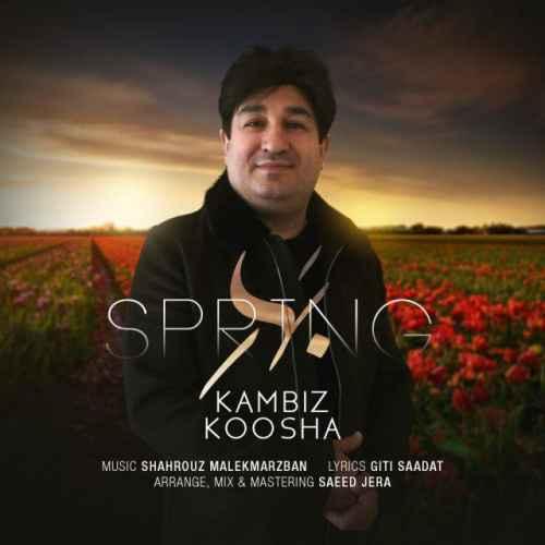 دانلود آهنگ جدید کامبیز کوشا به نام بهار عکس جدید کامبیز کوشا عکس ها و موزیک های جدید کامبیز کوشا