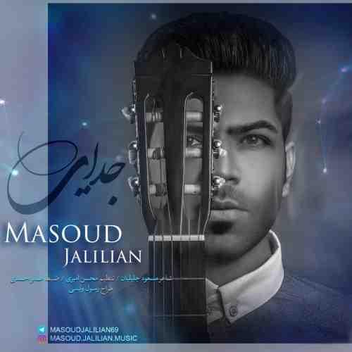 دانلود آهنگ جدید مسعود جلیلیان به نام جدایی عکس جدید مسعود جلیلیان عکس ها و موزیک های جدید مسعود جلیلیان