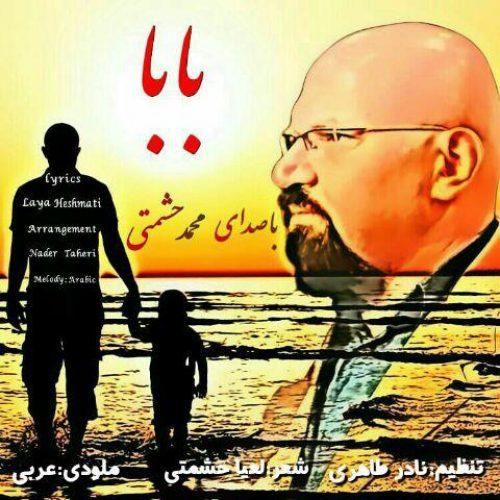 دانلود آهنگ جدید محمد حشمتی به نام بابا عکس جدید محمد حشمتی عکس ها و موزیک های جدید محمد حشمتی