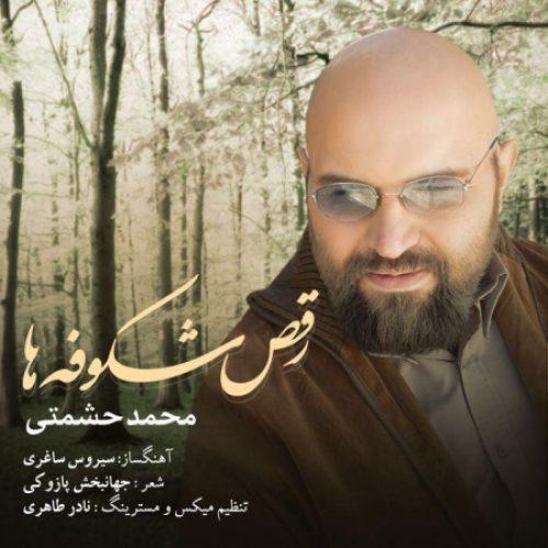 دانلود آهنگ جدید محمد حشمتی به نام رقص شکوفه ها عکس جدید محمد حشمتی عکس ها و موزیک های جدید محمد حشمتی
