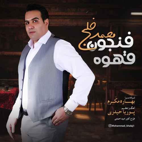 دانلود آهنگ جدید محمد خلج به نام فنجون قهوه عکس جدید محمد خلج عکس ها و موزیک های جدید محمد خلج
