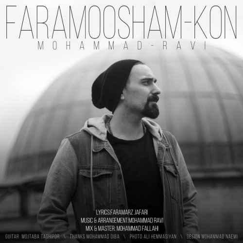 دانلود آهنگ جدید محمد راوی به نام فراموشم کن عکس جدید محمد راوی عکس ها و موزیک های جدید محمد راوی