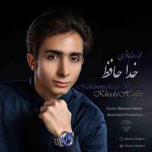 دانلود آهنگ جدید محمدرضا باقری به نام خدا حافظ عکس جدید محمدرضا باقری عکس ها و موزیک های جدید محمدرضا باقری