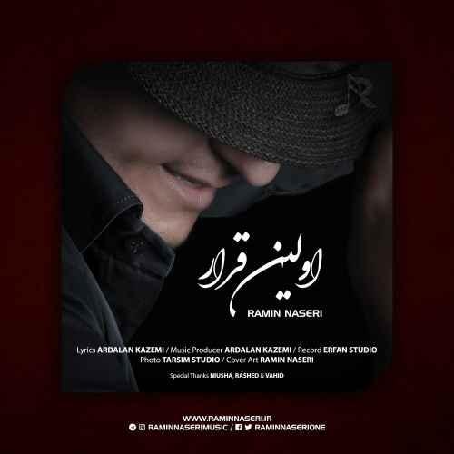 دانلود آهنگ جدید رامین ناصری به نام اولین قرار عکس جدید رامین ناصری عکس ها و موزیک های جدید رامین ناصری
