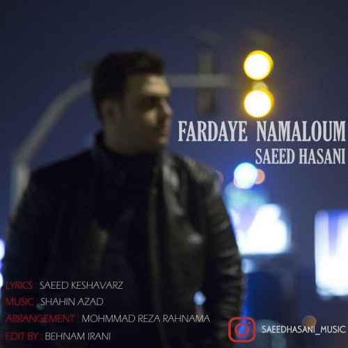 دانلود آهنگ جدید سعید حسنی به نام فردای نامعلوم عکس جدید سعید حسنی عکس ها و موزیک های جدید سعید حسنی