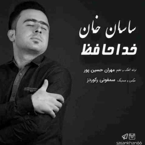دانلود آهنگ جدید ساسان خان به نام خداحافظ عکس جدید ساسان خان عکس ها و موزیک های جدید ساسان خان
