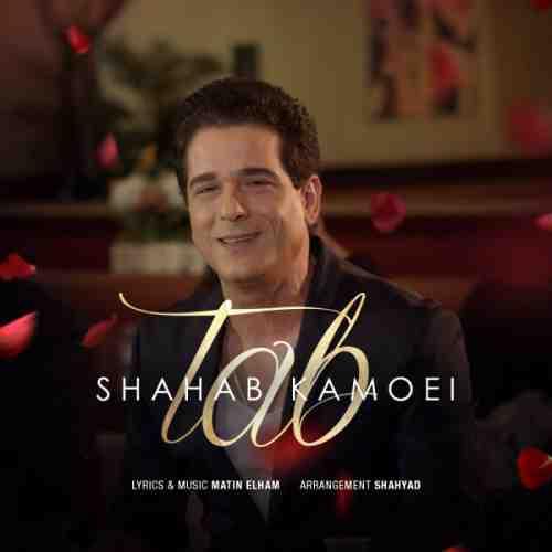 دانلود آهنگ جدید شهاب کامویی به نام تب عکس جدید شهاب کامویی عکس ها و موزیک های جدید شهاب کامویی