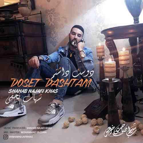 دانلود آهنگ جدید شهاب نجفی خاص به نام دوست داشتم عکس جدید شهاب نجفی خاص عکس ها و موزیک های جدید شهاب نجفی خاص