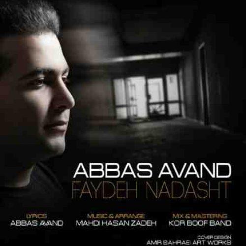 دانلود آهنگ جدید عباس آوند به نام فایده نداشت عکس جدید عباس آوند عکس ها و موزیک های جدید عباس آوند