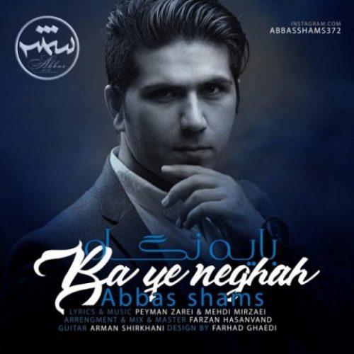 دانلود آهنگ جدید عباس شمس به نام با یه نگاه عکس جدید عباس شمس عکس ها و موزیک های جدید عباس شمس