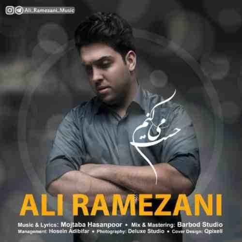 دانلود آهنگ جدید علی رمضانی به نام حست میکنم عکس جدید علی رمضانی عکس ها و موزیک های جدید علی رمضانی