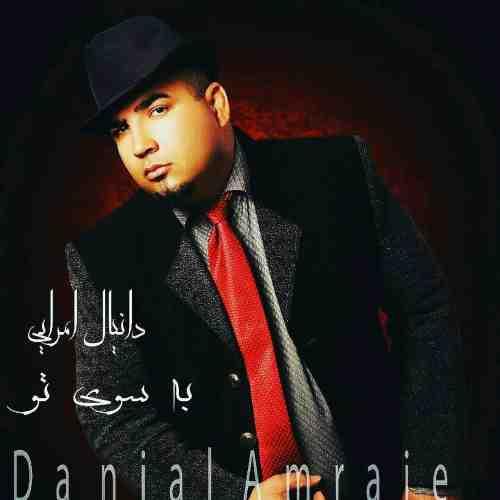 دانلود آهنگ جدید دانیال امرایی به نام به سوی تو عکس جدید دانیال امرایی عکس ها و موزیک های جدید دانیال امرایی