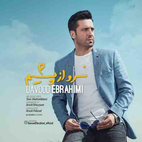 دانلود آهنگ جدید داوود ابراهیمی به نام نرو از پیشم عکس جدید داوود ابراهیمی عکس ها و موزیک های جدید داوود ابراهیمی