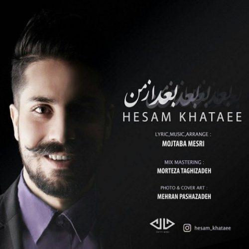 دانلود آهنگ جدید حسام ختایی به نام بعد از من عکس جدید حسام ختایی عکس ها و موزیک های جدید حسام ختایی