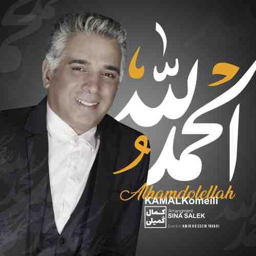 دانلود آهنگ جدید کمال کمیلی به نام الحمدالله عکس جدید کمال کمیلی عکس ها و موزیک های جدید کمال کمیلی