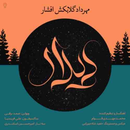 دانلود آهنگ جدید مهرداد گلابکش افشار به نام دیدار عکس جدید مهرداد گلابکش افشار عکس ها و موزیک های جدید مهرداد گلابکش افشار