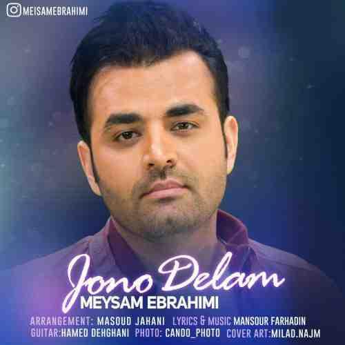 دانلود آهنگ جدید میثم ابراهیمی به نام جون و دلم عکس جدید میثم ابراهیمی عکس ها و موزیک های جدید میثم ابراهیمی