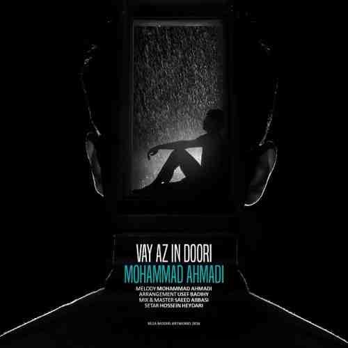 دانلود آهنگ جدید محمد احمدی به نام وای از این دوری عکس جدید محمد احمدی عکس ها و موزیک های جدید محمد احمدی