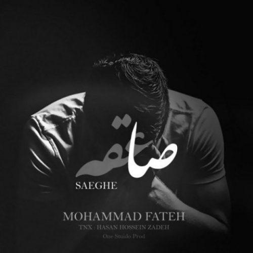 دانلود آهنگ جدید محمد فاتح به نام صاعقه عکس جدید محمد فاتح عکس ها و موزیک های جدید محمد فاتح