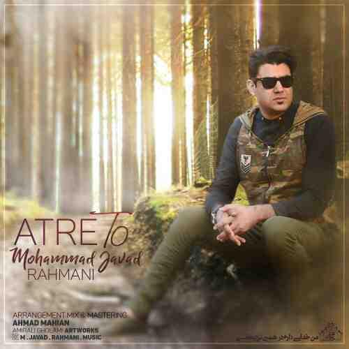 دانلود آهنگ جدید محمد جواد رحمانی به نام عطر تو عکس جدید محمد جواد رحمانی عکس ها و موزیک های جدید محمد جواد رحمانی