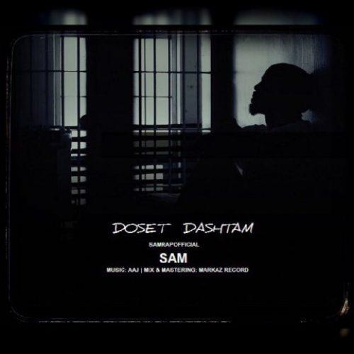 دانلود آهنگ جدید سام به نام دوست داشتم عکس جدید سام عکس ها و موزیک های جدید سام