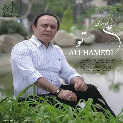 دانلود آهنگ جدید علی حامدی به نام تو عکس جدید علی حامدی عکس ها و موزیک های جدید علی حامدی