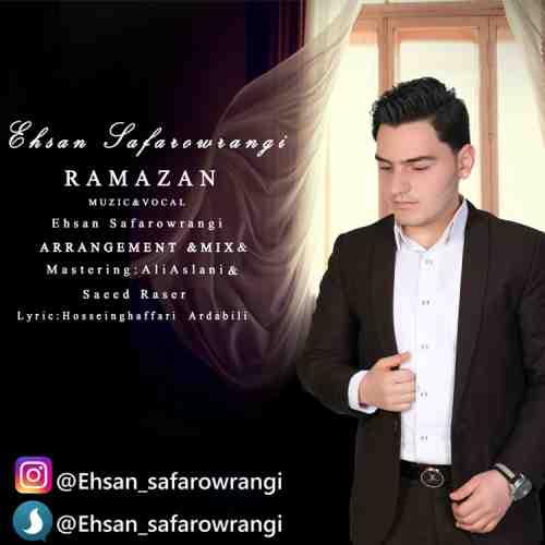 دانلود آهنگ جدید احسان صفر اورنگی به نام رمضان عکس جدید احسان صفر اورنگی عکس ها و موزیک های جدید احسان صفر اورنگی