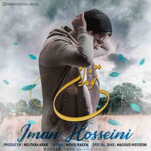دانلود آهنگ جدید ایمان حسینی به نام تو ندانی عکس جدید ایمان حسینی عکس ها و موزیک های جدید ایمان حسینی