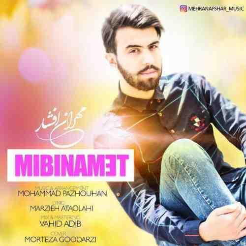 دانلود آهنگ جدید مهران افشار به نام میبینمت عکس جدید مهران افشار عکس ها و موزیک های جدید مهران افشار