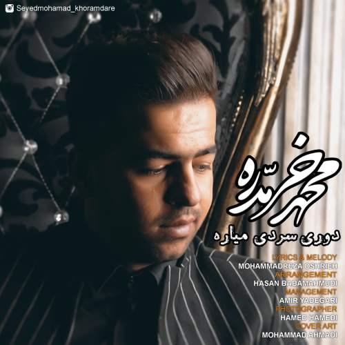 دانلود آهنگ جدید محمد خرمدره به نام دوری سردی میاره عکس جدید محمد خرمدره عکس ها و موزیک های جدید محمد خرمدره