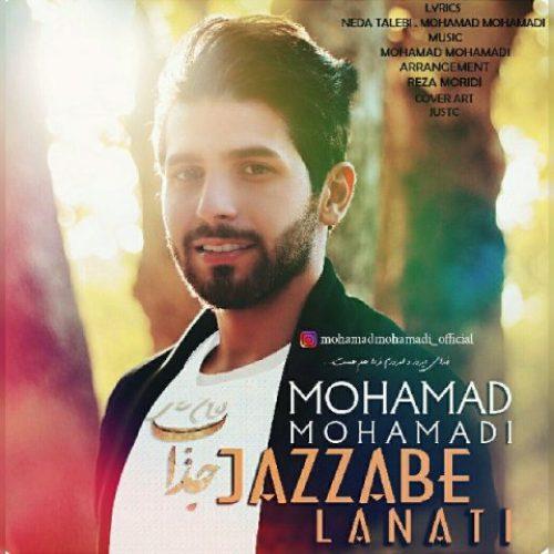 دانلود آهنگ جدید محمد محمدی به نام جذاب لعنتی عکس جدید محمد محمدی عکس ها و موزیک های جدید محمد محمدی