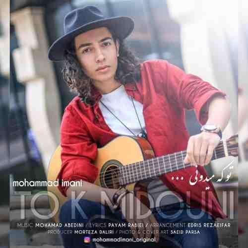 دانلود آهنگ جدید محمد ایمانی به نام تو که میدونی عکس جدید محمد ایمانی عکس ها و موزیک های جدید محمد ایمانی