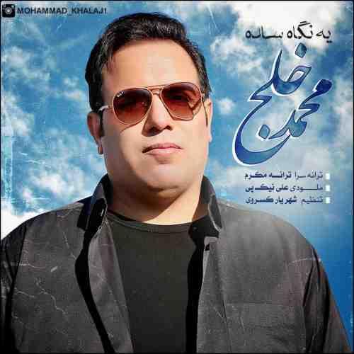 دانلود آهنگ جدید محمد خلج به نام یه نگاه ساده عکس جدید محمد خلج عکس ها و موزیک های جدید محمد خلج