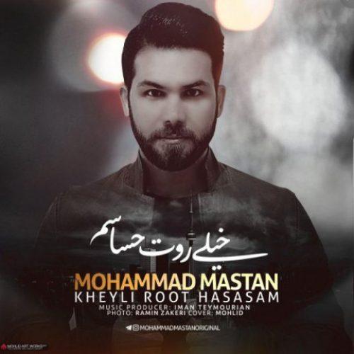 دانلود آهنگ جدید محمد مستان به نام خیلی روت حساسم عکس جدید محمد مستان عکس ها و موزیک های جدید محمد مستان